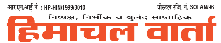 Himachal Varta